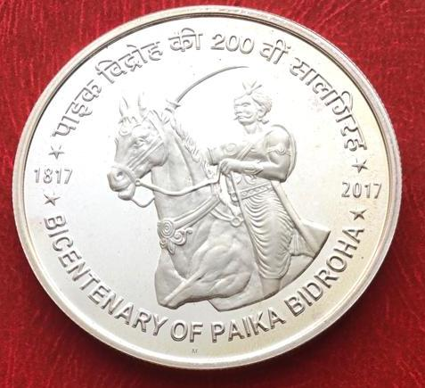 Bicentenary of Paika Bidroha